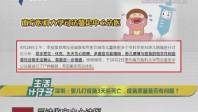深圳:婴儿打疫苗3天后死亡,疫苗质量是否有问题?