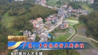[2019-02-23]权威访谈:广东:乡村振兴踏上新征程