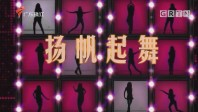 [HD][2019-12-30]文化珠江:扬帆起舞