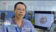 [HD][2020-01-01]发现广东:东莞长安 模具之都