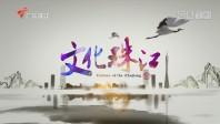 [HD][2020-01-06]文化珠江:龙舟古村