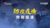[HD][2020-02-03]防控疫情特别报道