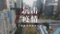 [HD][2020-02-17]文化珠江:抗击疫情——广东幕后抗疫进行时