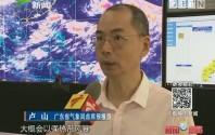 第16号台风将袭广东 预计9月3日登陆