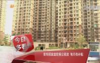广州:双特困家庭轮候公租房 每月有补贴