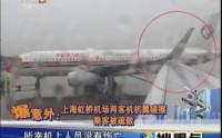 爆意外:上海虹桥机场两客机机翼碰擦  乘客被疏散