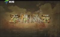 """20160116《军情风云》:中国火箭军""""横空出世"""""""