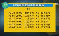 2016赛季亚冠小组赛赛程(E组)