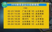 2016赛季亚冠小组赛赛程(F组)