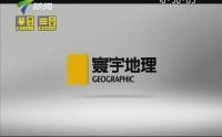魅力中国:国宝大熊猫