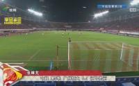 广州恒大这一年——十佳球