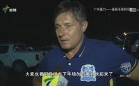 广州富力——逐渐浮现的问题