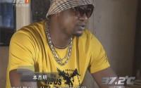 20151213《全民议事听》:最熟悉的陌生人——广州的非洲来客