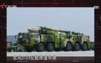 20151229《全球零距离》:中国军力蓄势待发