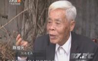 20151220《全民议事听》:抗战老兵——七十年后,战友再见!