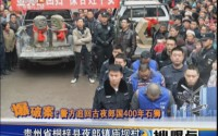 爆破案:警方追回古夜郎国400年石狮