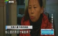 20160119《新闻故事》:不懈追踪14年(下)