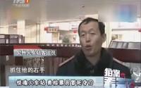 20160129《拍案看天下》:惊魂火车站  勇检票员冒死夺刀