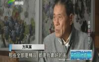 20160111《新闻故事》:天价葡萄丢失记