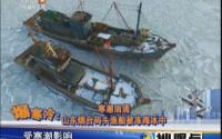 爆寒冷:寒潮汹涌  山东烟台码头渔船被冻海冰中