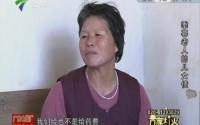 20160129《万家灯火》:垂暮老人的儿女债
