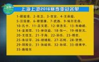 上海上港2016赛季亚冠名单