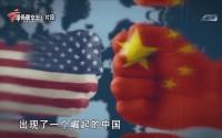 崛起的中国 忧郁的美国