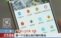 """广东:代表民意""""一键通"""" 联系群众不掉线"""