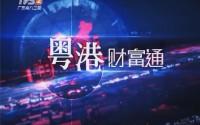 20170115《粤港财富通》