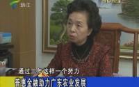 普惠金融助力广东农业发展