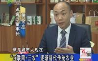 """""""互联网+三农""""逐渐替代传统农业"""