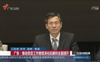 广东:推动贸促工作继续深化拓展和全面提升