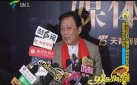 网大电影《黑洞》开机发布 唐国强现场助阵
