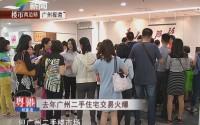 去年广州二手住宅交易火爆