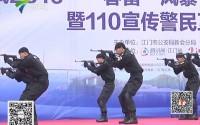 江门:警民互动 天气寒冷 警民互动热情不减