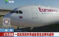 德国:一架航班因炸弹威胁紧急迫降科威特
