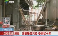广州白云区 居民:油烟噪音污染 受困扰十年