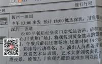 """梅州:赴港参加""""广场舞大赛"""" 大妈遭遇骗局"""