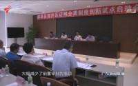 广东自贸试验区改革创新实现新突破