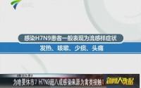 为啥要休市?H7N9超八成感染来源为禽类接触!