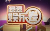 20170113《睩睩娱乐圈》