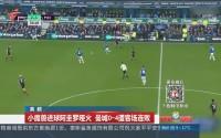 英超:小魔兽进球阿圭罗哑火 曼城0-4遭客场连败