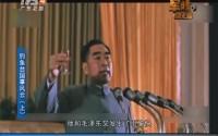 军晴大揭秘:钓鱼台国事风云(上)