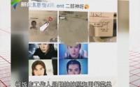 焦恩俊护照遭泄露 两酒店员工被开除
