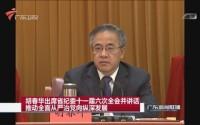 胡春华出席省纪委十一届六次全会并讲话 推动全面从严治党向纵深发展
