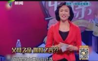 《中国式相亲》引发网友热议 两代沟通看百态众生