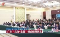 """广东""""文化+金融""""模式硕果累累"""