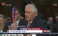 "TPP美国受阻 安倍全力推动能否如愿? TPP不会轻易""夭折""?"
