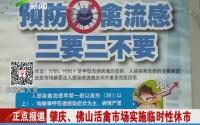 肇庆、佛山活禽市场实施临时性休市