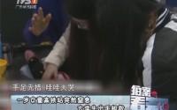 一岁女童高铁站突然窒息 大学生出手相救